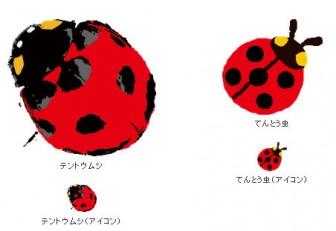 てんとう虫のイラスト集/アイコン/背景画像(壁紙)=条件付フリー素材集