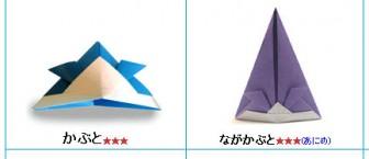 こどもの日の折り紙