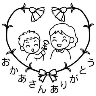 おかあさんありがとう1(白黒)/ははのひ・母の日の無料イラスト/春の季節・行事/保育素材