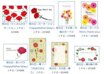 印刷素材.net/無料ポストカードテンプレート「母の日のポストカードテンプレート」