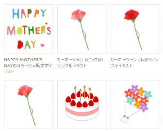 母の日 のイラスト<無料> | イラストK