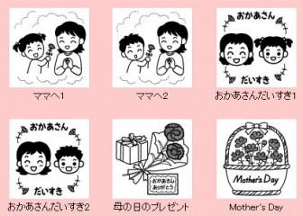 母の日1/春の季節・5月の行事/無料イラスト【白黒イラスト素材】
