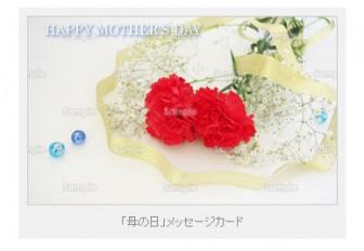 『母の日』のメッセージカードテンプレート【無料】