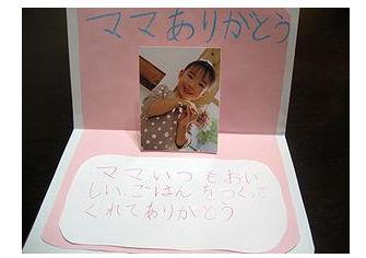 母の日は、お手製カードをママにプレゼント [男の子育て] All About