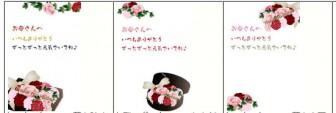 母の日|ハガキテンプレートArt.Kaede花通信