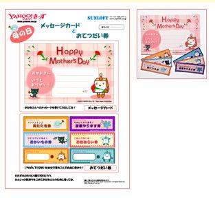 母の日カード - Yahoo!きっずペーパークラフト