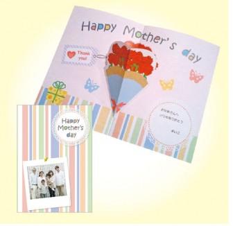 とび出すメッセージ カード(母の日) - 無料テンプレート公開中 - Microsoft Office - 楽しもう Office ライフ
