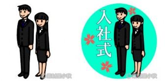 素材屋小秋: 入社式の無料イラスト・フリー素材