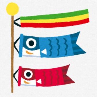 こどもの日のイラスト「鯉のぼり」: 無料イラスト かわいいフリー素材集