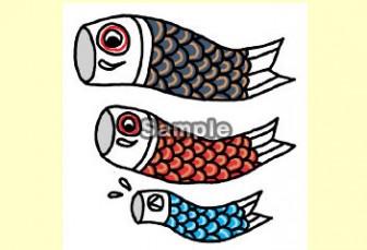 鯉のぼり イラスト素材:無料イラスト素材 イラストバンク