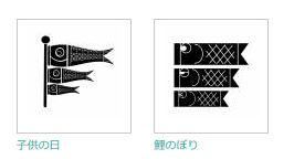 鯉のぼり|無料イラスト ・イラスト素材「シルエットAC」