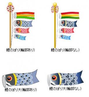 無料素材の『季節・行事素材のイラスト市場』春素材・端午の節句・鯉のぼりのイラスト