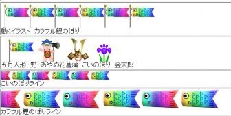 鯉のぼり・子供の日イラスト素材