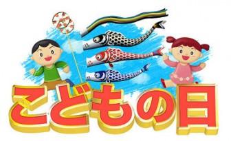 子供の日・鯉のぼりイラストです