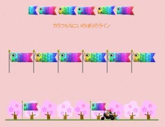 春の花ライン素材(アヤメ・カーネーション)鯉のぼり・ツバメのイラスト素材 ( イラストレーション ) - Dearest - Yahoo!ブログ