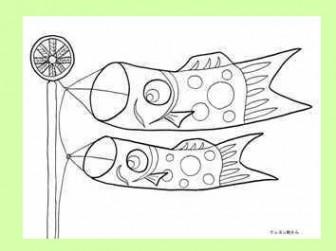 鯉のぼりの塗り絵の下絵