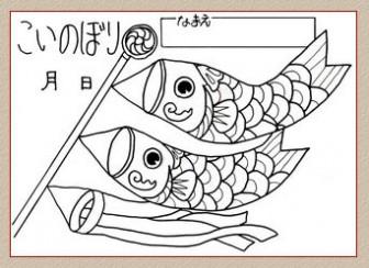 鯉のぼりの塗り絵白黒モノクロフリー素材のイラスト画像集めて