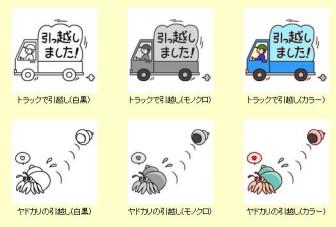 引越し・転居1/無料イラスト/春の季節・行事のイラスト素材