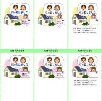 引越し報告2/テンプレート/お礼状・挨拶状/無料はがき素材