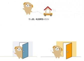 引っ越しイラスト/無料素材 3