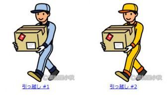 素材屋小秋: 引っ越しの無料イラスト・フリー素材