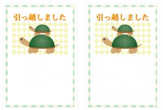 亀のイラスト入り 引っ越し報告   季節のプリント素材
