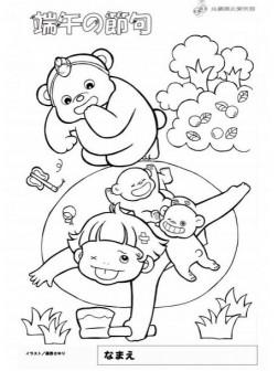 端午の節句 ぬりえ3 - 糸島市ホームページ