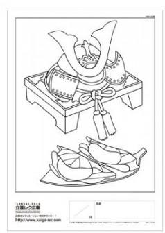 高齢者レクリエーション素材の無料ダウンロードは介護レク広場 | 商品詳細 兜と柏餅