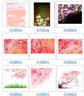 百花繚乱春・4月