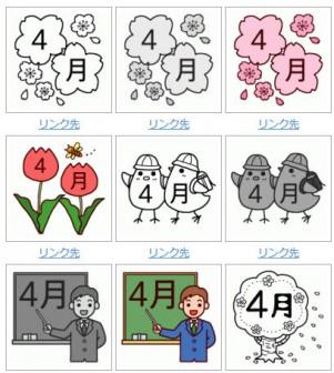みさきのイラスト素材春・4月