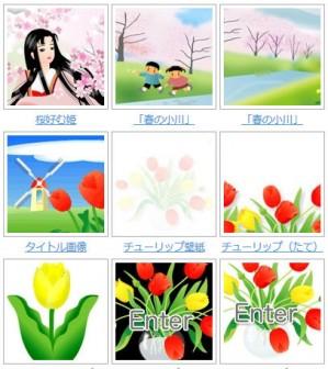 季節の窓春・4月