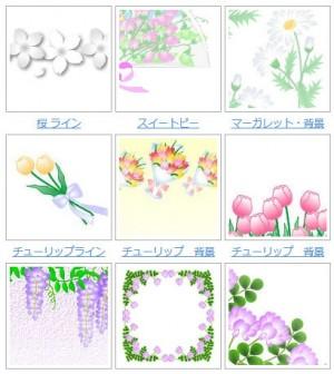 季節のHP無料素材春・5月