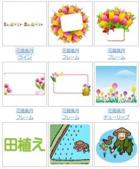 花鳥風月春・5月