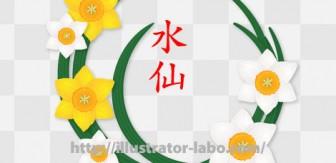 イラレラボ illustrator-labo - 水仙