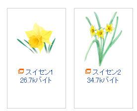 植物・ガーデニングのイラスト - 日本郵便