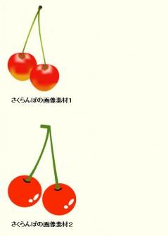 さくらんぼのイラスト:無料画像の素材屋花子