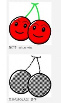 さくらんぼ イラスト - シンプルイラスト素材☆