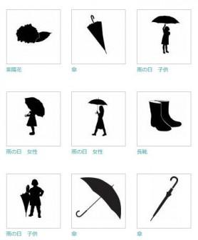 梅雨|無料イラスト ・イラスト素材「シルエットAC」