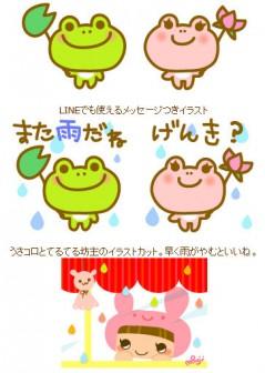 季節-6月梅雨時期の画像素材 【かわいい画像素材み~っけ!】