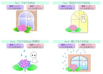 梅雨(てるてる坊主)夏・無料イラスト