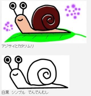 かたつむり イラスト - シンプルイラスト素材☆