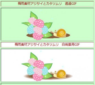 無料 WEB素材 イラスト 梅雨/紫陽花&かたつむり