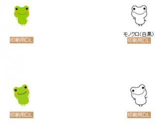 カエルちゃんのイラスト-無料イラスト/フリー素材