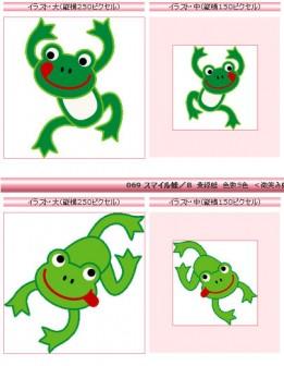 微笑み蛙/No.069 スマイル蛙のイラスト・アイコン/条件付フリー素材集(スマホなど携帯電話対応)