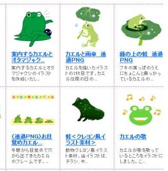 イラスト無料 「カエル」のイラスト素材
