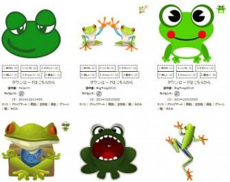 蛙 / カエル - GATAG|フリーイラスト素材集