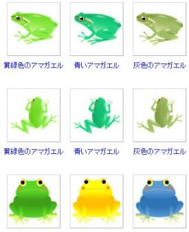 カエルのイラスト一覧|無料イラスト素材 〜ちいさないきもの〜