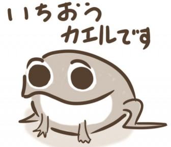試作版!カエルのフリーイラスト   ぴぴ