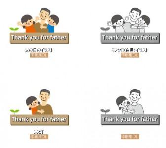 父の日のイラスト/無料イラスト・フリー素材