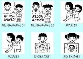 父の日1/夏の季節・6月の行事/無料イラスト【白黒イラスト素材】